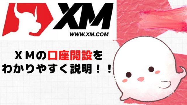XM口座開設 アイキャッチ画像