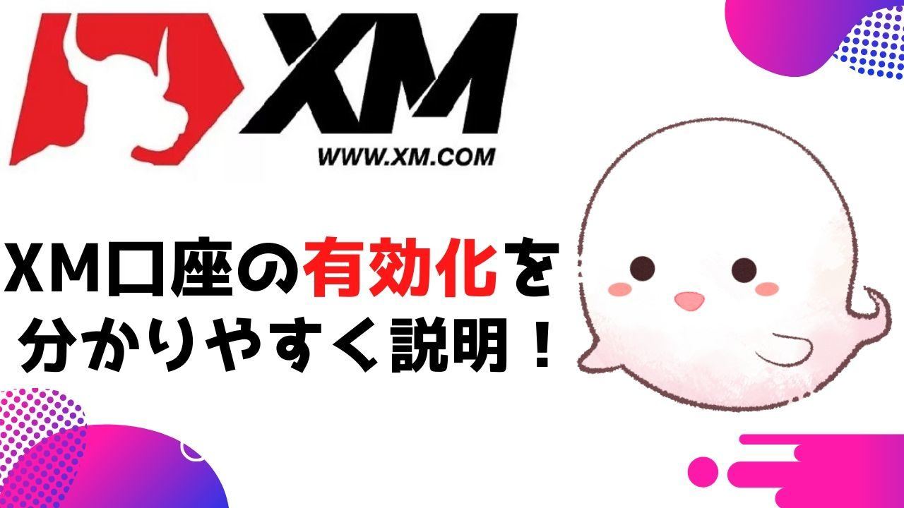 XM有効化アイキャッチ